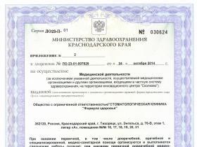 Лицензия Стоматология_Страница_3.jpg