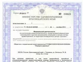 Лицензия Стоматология_Страница_2.jpg