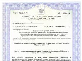Лицензия Стоматология_Страница_4.jpg