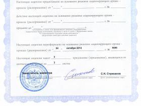 Лицензия_Страница_2.jpg