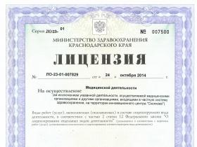 Лицензия Стоматология_Страница_1.jpg